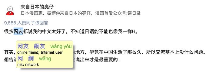 addon chrome zhongwen dictionnary